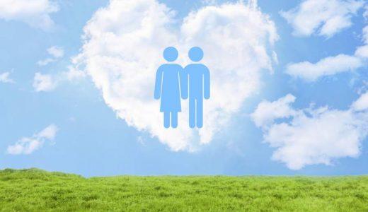 最高にほのぼのした夫婦のエピソード3つ〜出会いから結婚まで〜