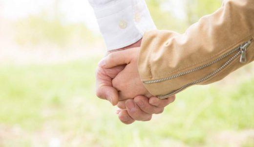 結婚から9年経っても旦那とラブラブな理由4つ