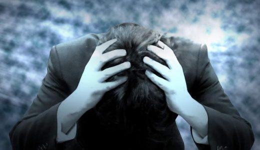 うつ病の時に周りの人に受けた苦しい偏見4つ