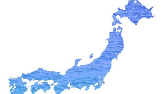 未成年で家出し日本全国を旅したエピソード3編