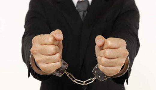 競馬依存で借金を負い窃盗で逮捕され刑務所に行ったエピソード5編
